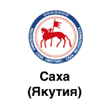 Follow Us on Саха (Якутия)